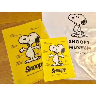 スヌーピー(SNOOPY)のスヌーピーミュージアム クリアファイル イエロー ポストカード(クリアファイル)