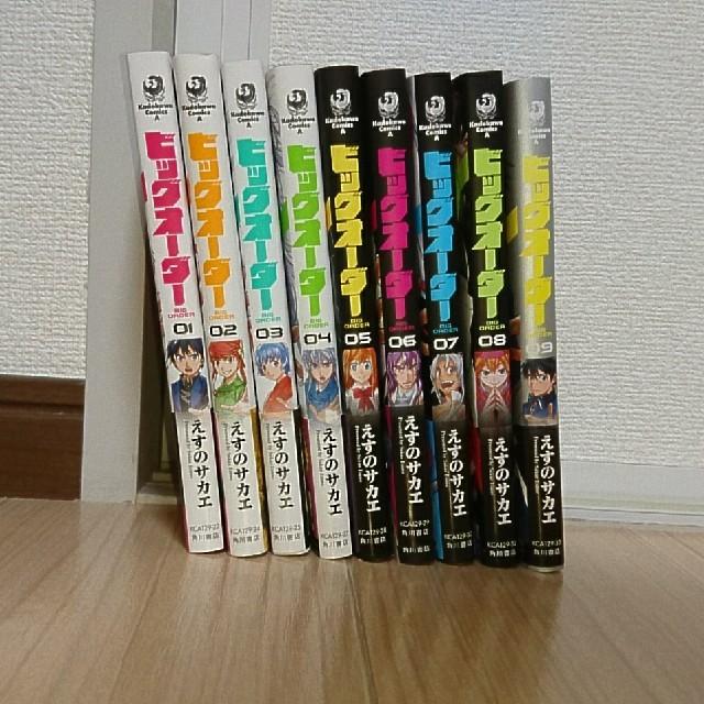 角川書店(カドカワショテン)のビッグオーダー 1~9 セット エンタメ/ホビーの漫画(少年漫画)の商品写真