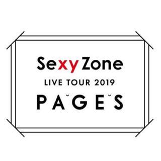 セクシー ゾーン(Sexy Zone)のH様専用(その他)