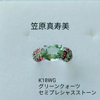 笠原真寿美グリーンクォーツ&セミプレシャスストーンリング(リング(指輪))