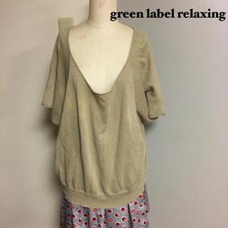 グリーンレーベルリラクシング(green label relaxing)の【green label relaxing】ユナイテッドアローズ サマーニット(ニット/セーター)