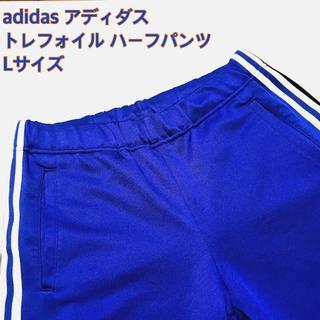 アディダス(adidas)のアディダス ジャージ ハーフパンツ 青 トレフォイル L(ショートパンツ)