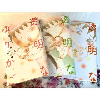 コウダンシャ(講談社)の透明なゆりかご 1・2・3巻  沖田×華(女性漫画)