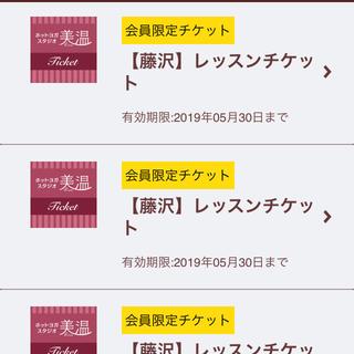 美温 藤沢店 アプリチケット