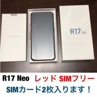 アンドロイド(ANDROID)の【新品未使用】R17 Neo レッド SIMフリー(スマートフォン本体)
