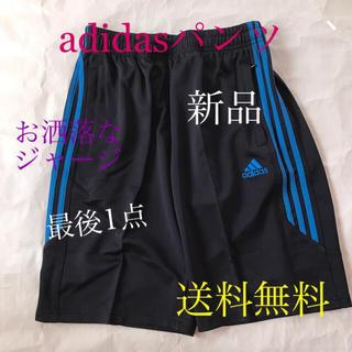 アディダス(adidas)の☆(新品)adidasジャージハーフパンツ❣️XLサイズ‼️ラスト(ショートパンツ)