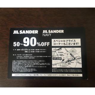 ジルサンダー(Jil Sander)のJIL SANDER ジルサンダー ファミリーセール 招待状(ショッピング)