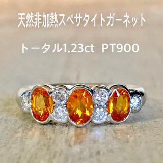 天然 非加熱 スペサタイトガーネット ダイヤ リング トータル1.23ct PT(リング(指輪))