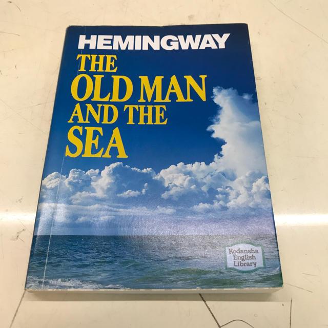ヘミング ウェイ 老人 と 海