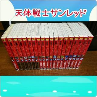 天体戦士サンレッド 全巻セット 10巻抜け くぼたまこと(全巻セット)