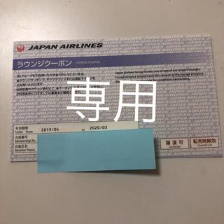 ジャル(ニホンコウクウ)(JAL(日本航空))のJALサクララウンジクーポン 2枚(その他)