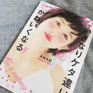 ダイヤモンドシャ(ダイヤモンド社)のいきなりケタ違いにかわいくなる(趣味/スポーツ/実用)