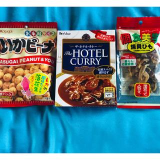 ハウス食品 - ホテルカリー☆春日井いかピーナ☆個食美学貝ひものセット