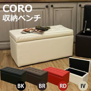 CORO レザー調 収納ベンチ オットマン ソファ 合成皮革  4カラー(オットマン)