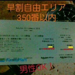 ラクテン(Rakuten)の【お値下げ不可】GirlsAward チケット  5/18(国内アーティスト)