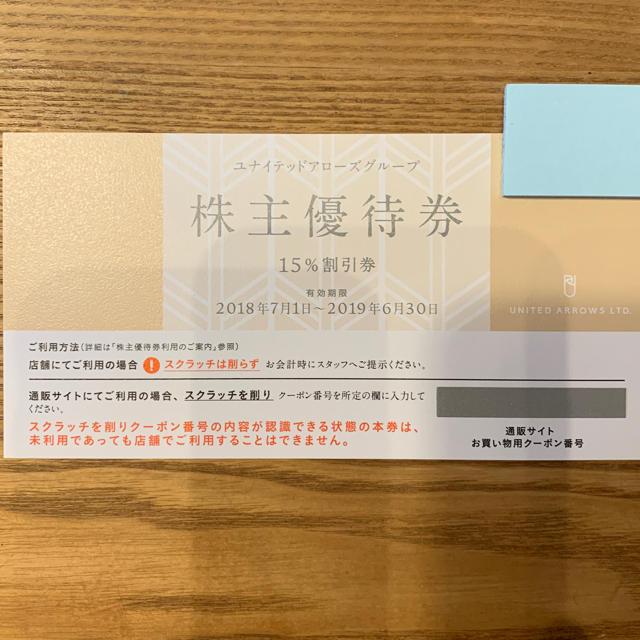 UNITED ARROWS(ユナイテッドアローズ)のユナイテッドアローズ  株主優待券 チケットの優待券/割引券(ショッピング)の商品写真