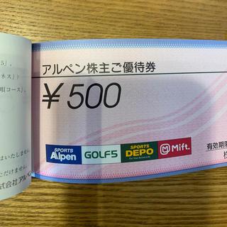 アルペン  株主優待券(その他)