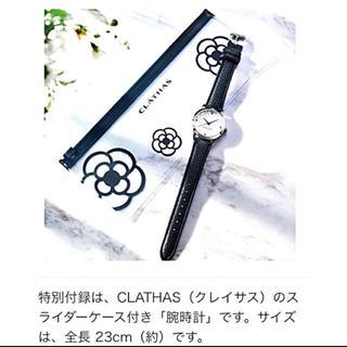 クレイサス(CLATHAS)のステディ*時計 付録 腕時計(腕時計)