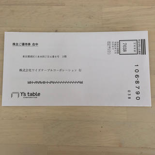 ワイズテーブル5000円分優待(レストラン/食事券)