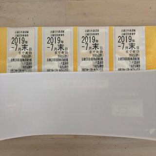 近鉄株主優待乗車券4枚(鉄道乗車券)