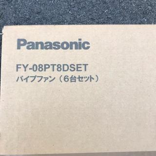 パナソニック(Panasonic)の最終!値下げ!パイプファン FY08PT8D panasonic(その他)