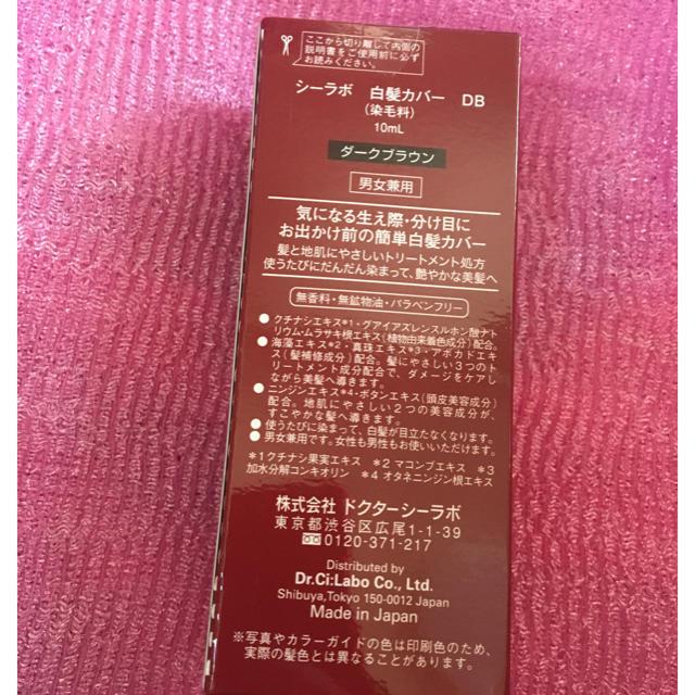 Dr.Ci Labo(ドクターシーラボ)のドクターシーラボ  白髪染め ダークブラウン 最終お値下げ コスメ/美容のヘアケア(白髪染め)の商品写真