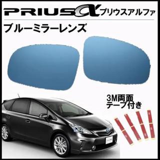 トヨタ(トヨタ)のプリウスα 40系 アルファ PRIUS ブルーミラーレンズ 2枚セット(車外アクセサリ)