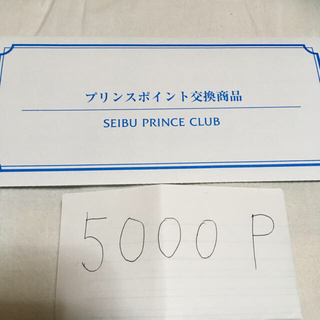 Prince - 【有効期限最長・取引実績多数】プリンスホテル 宿泊券 5000P 〜11/11
