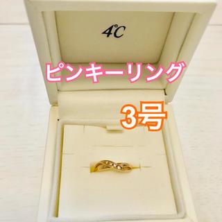 ヨンドシー(4℃)の4℃ K18 ピンクゴールド ピンキーリング(リング(指輪))