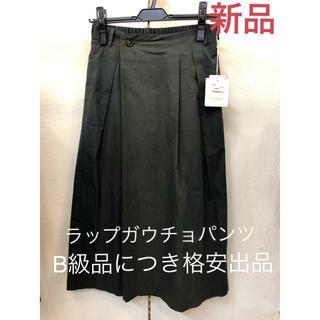新品【ラップガウチョパンツ】B級品(キュロット)