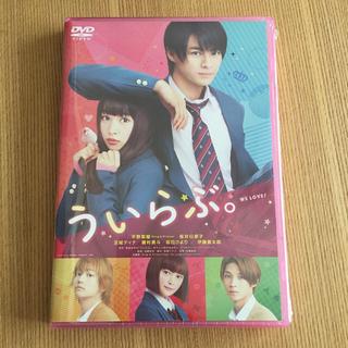 ジャニーズ(Johnny's)のういらぶ。DVD 通常版 平野紫耀 新品未開封(日本映画)