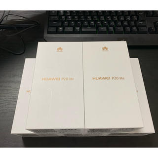 アンドロイド(ANDROID)のにゃんぱち様専用 HUAWEI P20 Lite SIMフリー(スマートフォン本体)