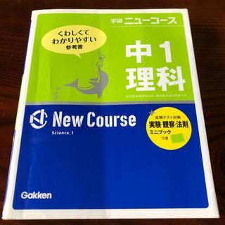 ガッケン(学研)の学校 ニューコース 中1理科(語学/参考書)