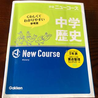 ガッケン(学研)の学研 ニューコース 中学歴史(語学/参考書)
