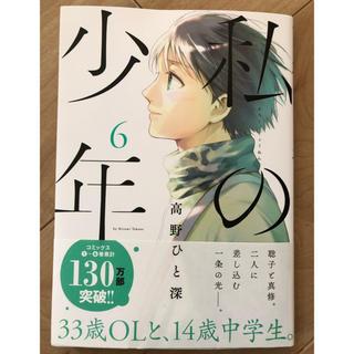 コウダンシャ(講談社)の私の少年 6(女性漫画)