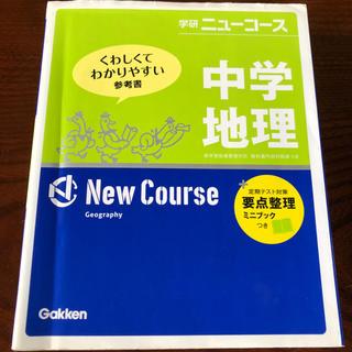 ガッケン(学研)の学研 ニューコース 中学地理(語学/参考書)