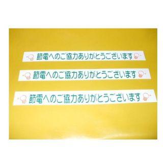 節電看板「節電へのご協力ありがとうございます」(3枚組)屋外可  (その他)