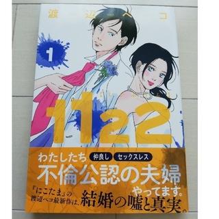 コウダンシャ(講談社)の1122  渡辺ペコ 第1巻(女性漫画)