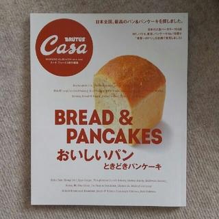 マガジンハウス - Casa BRUTUS特別編集『 おいしいパンときどきパンケーキ』