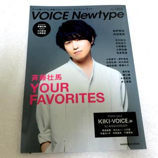 斉藤壮馬 雑誌 VOICENewtype