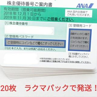 ANA 株主優待 20枚 即購入可!  ★補償ありのラクマパックで発送★(航空券)