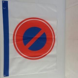 布標識 屋外対応「禁止マーク」58cm×43.5cm(オフィス用品一般)
