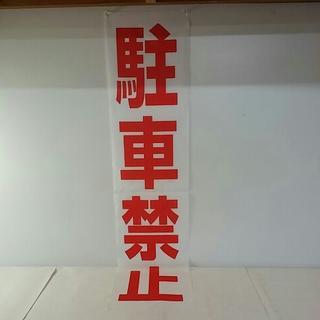 布標識 屋外対応「駐車禁止」23cm×100cm(その他)