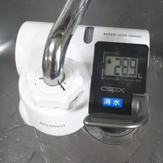 ミツビシ(三菱)のクリンスイ 浄水器(浄水機)