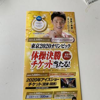 イオン p&g レシート (トークショー/講演会)