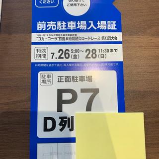 鈴鹿 8耐 駐車場 平面駐車場 P7 〔舗装〕完売品 7/26〜28 送料無料