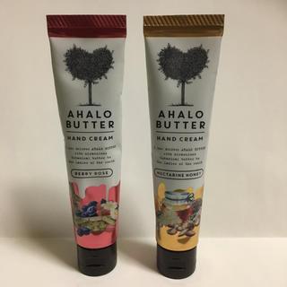 アハロバター(Ahalo Butter)のアハロバター ハンドクリーム 2本セット(ハンドクリーム)