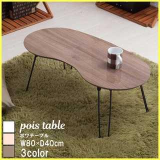可愛いシルエット❁ ローテーブル 折りたたみ 木目調(ローテーブル)
