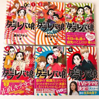 コウダンシャ(講談社)の東京タラレバ娘1〜6巻(女性漫画)