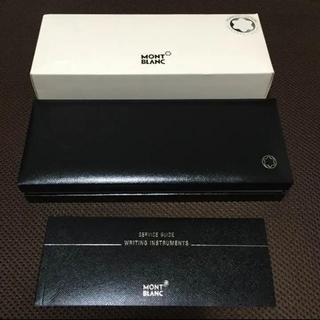 モンブラン(MONTBLANC)のMONT BLANC(モンブラン) ボールペン箱 値下げ!(ペン/マーカー)